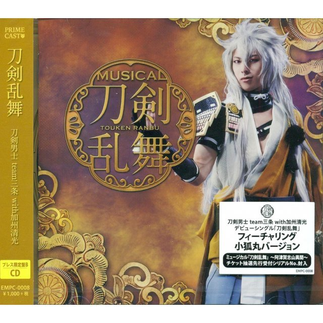 Touken Ranbu [Limited Edition Type B]