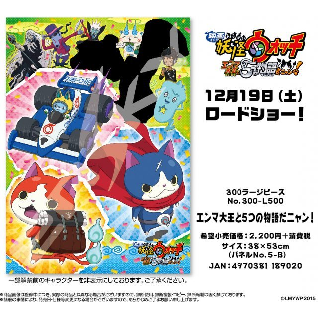 Youkai Watch Movie Enma Daiou to Itsutsu no Monogatari Da Nyan! 300 Large Piece Puzzle (300 Pieces)