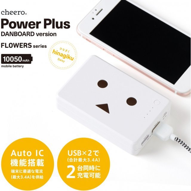 cheero Power Plus DANBOARD Version FLOWERS series Hinagiku (10050mAh)
