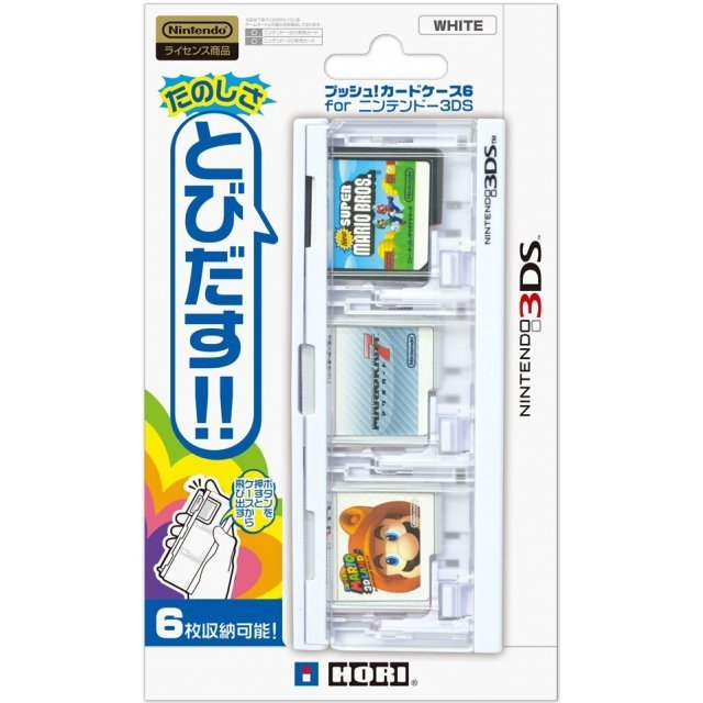 Jump Out! Card Case 6 for 3DS (White)