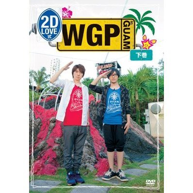 2D Love Shiki Wgp in Guam Part 2 of 2