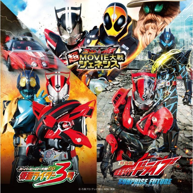 Kamen Rider Series 2015 Nen Kokai Eiga Main Theme Song