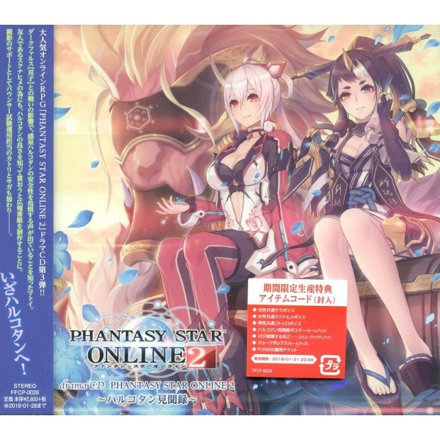 Phantasy Star Online 2 - Harukotan Kenbun Roku Drama CD [Limited Pressing]