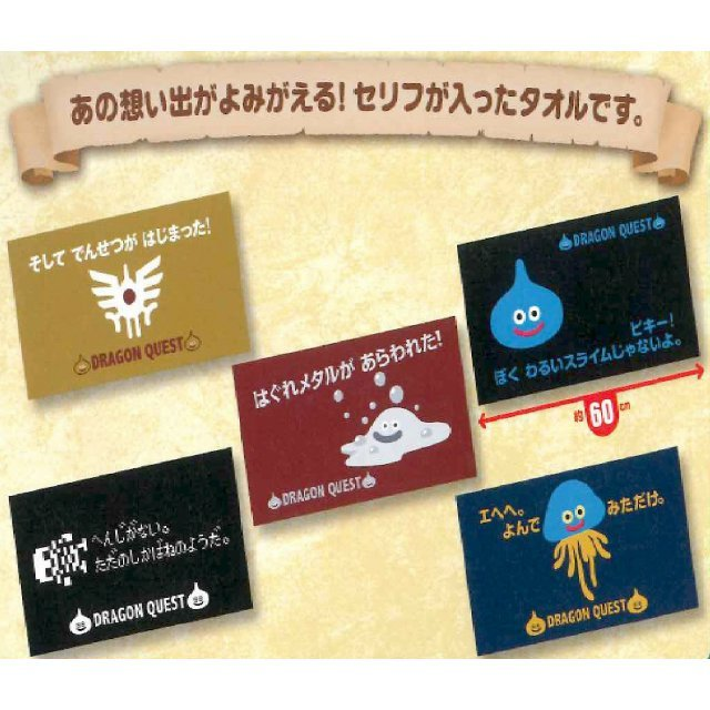 Dragon Quest AM Serif Towel (Set of 5 pieces)