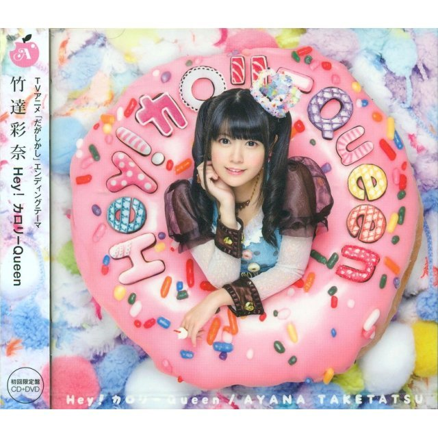 Hey! Calorie Queen (Daga Shikashi Outro Theme) [CD+DVD Limited Edition]