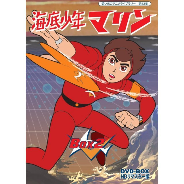 Kaitei Shounen Marine Hd Remaster Dvd Box Vol.2