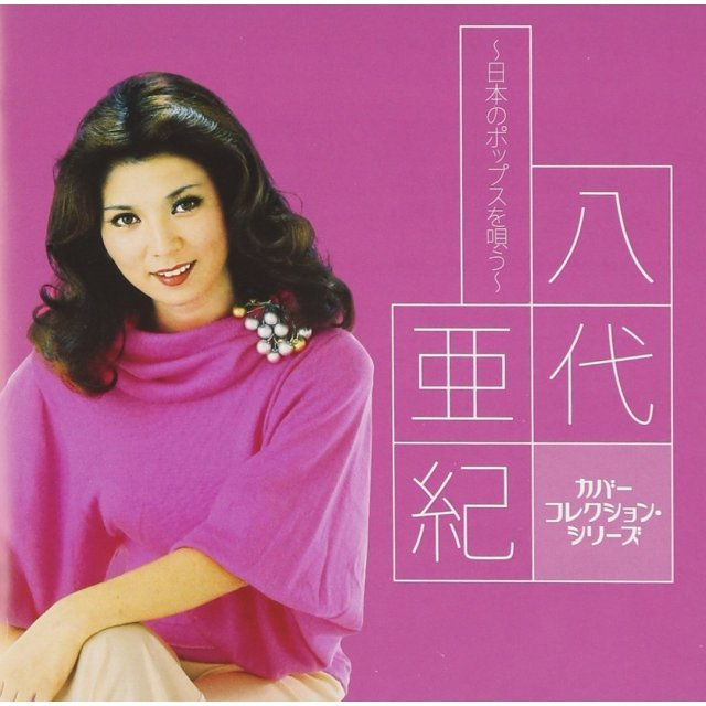 Cover Collection Series Yashiro Aki - Nihon No Pops Wo Utau