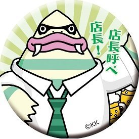 Kaijuu Sakaba Kanpai! Can Badge C: Double King
