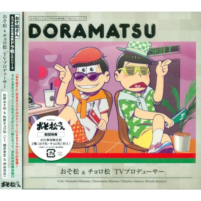 Osomatsu-san Doramatsu Cd Vol.3