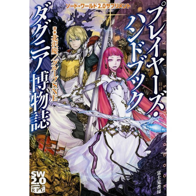 Sword World 2.0 Supplemets Player's Handbook Dagunia Hakubutsushi