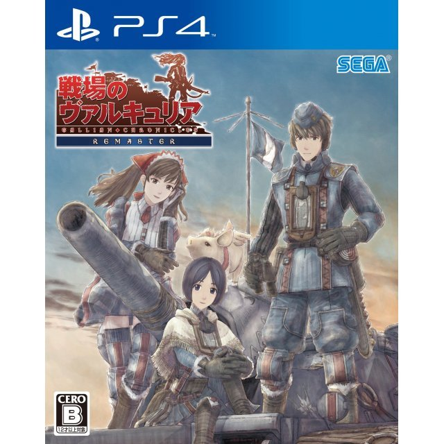 Senjou no Valkyria Remaster [DX Pack]