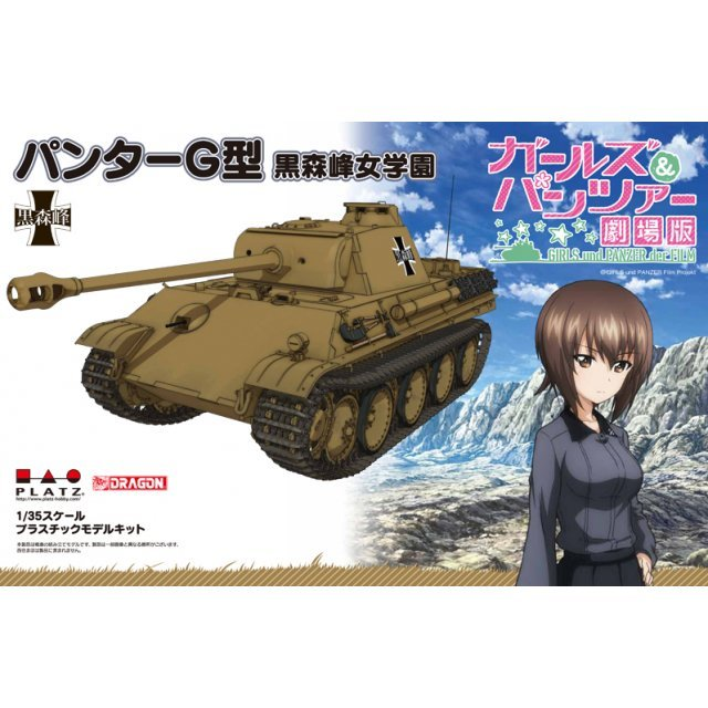 Girls und Panzer der Film 1/35 Scale Model Kit: Panther G-type Kuromorimine Girls High School