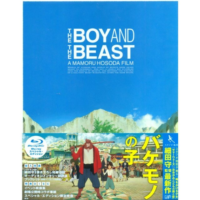 The Boy and the Beast Special Edition