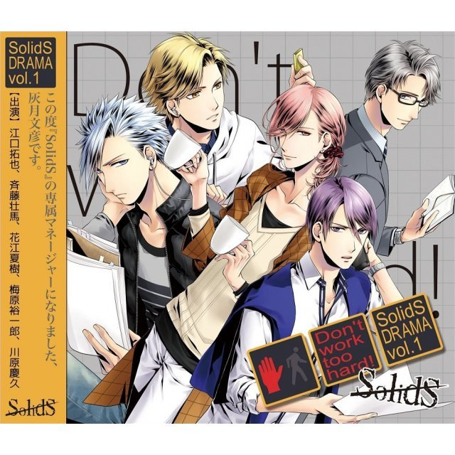 Solids Drama CD Vol.1 - Don't Work Too Hard