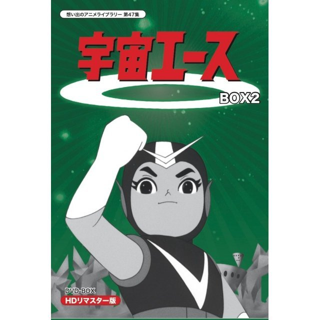 Space Ace HD Remastered DVD Box Vol.2