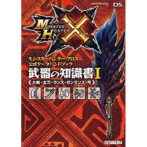 Monster Hunter X Koshiki Data Handbook Buki no Chishikisho I