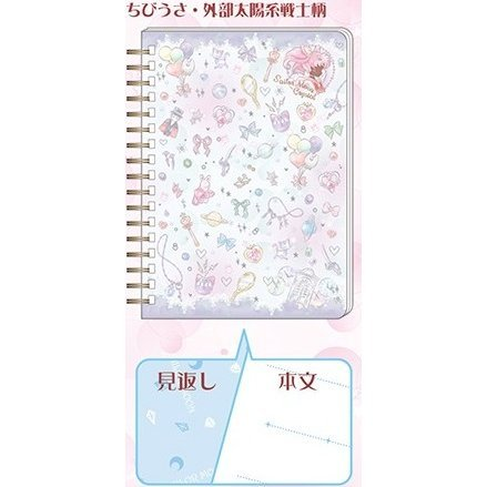 Sailor Moon Crystal Romance & Black Story Ring Notebook (Blue)