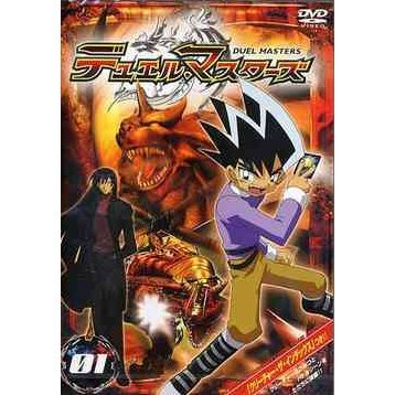 Duel Masters Duel 1
