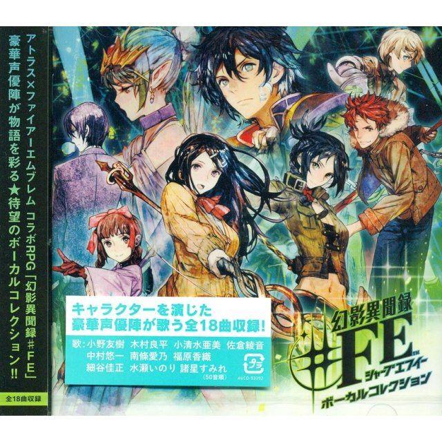 Genei Ibun Roku #Fe Vocal Collection
