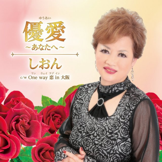Yuai - Anata He / One Way Love In Osaka