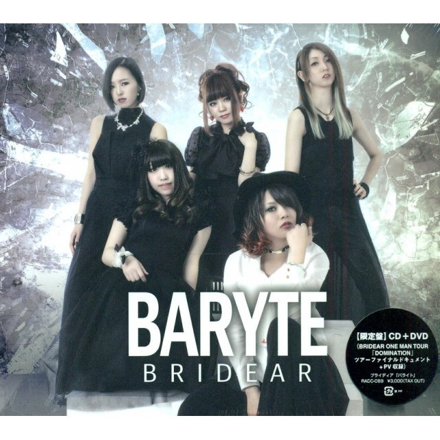 Baryte [CD+DVD Limited Edition]