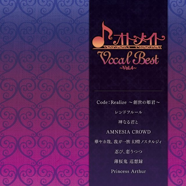 Otomate Vocal Best Vol.4