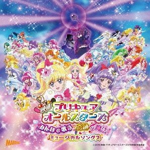 Pretty Cure All Stars: Everyone Singing The Miracle Magic! Insert Songs Mini Album