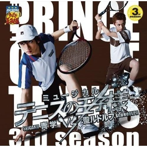 Prince Of Tennis 3rd Season Seigaku vs St. Rudolph