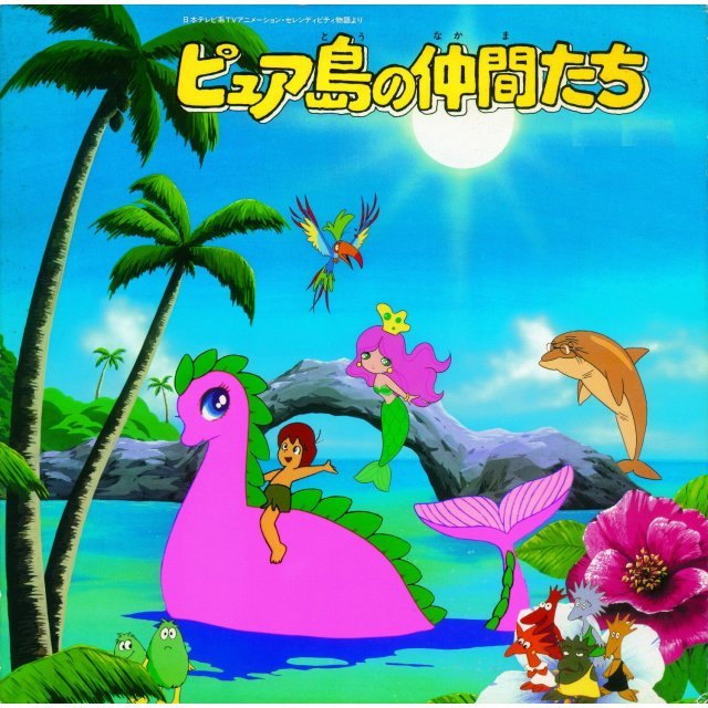 Serendipity The Pink Dragon Music Collection