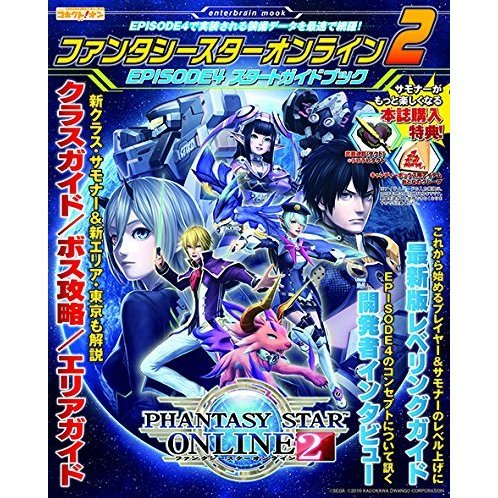 Phantasy Star Online 2 Episode 4 Start Guide Book