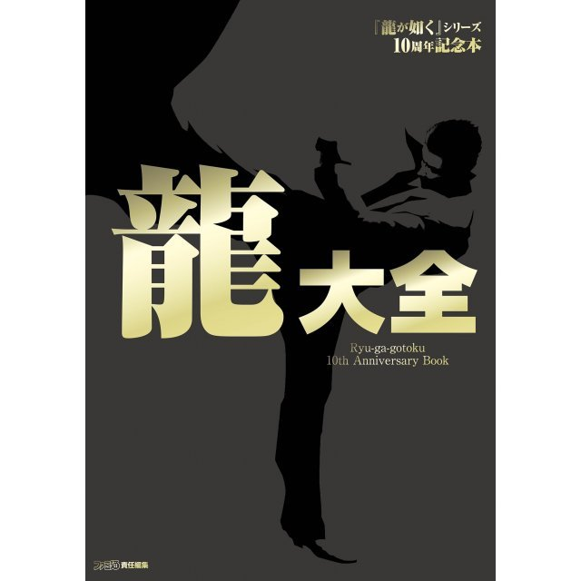Ryu ga Gotoku 10th Anniversary Book