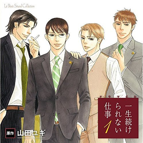 Issho Tsuzukerarenai Shigoto 1 - Lebeau Sound Collection Drama CD