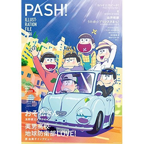 Pash! Illustration File 2016
