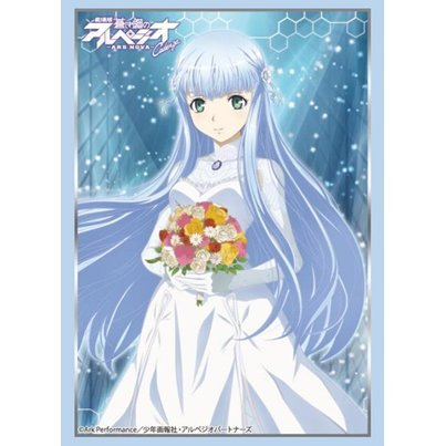Bushiroad Sleeve Collection High-grade Vol. 1020 Arpeggio of Blue Steel -Ars Nova- Cadenza: Iona