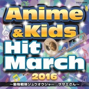 2016 Anime & Kids Hit March - Doubutsu Sentai Juuouger / Sazaesan