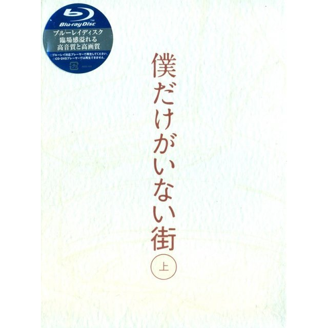 Boku Dake Ga Inai Machi Part 1 Of 2 [Limited Edition]