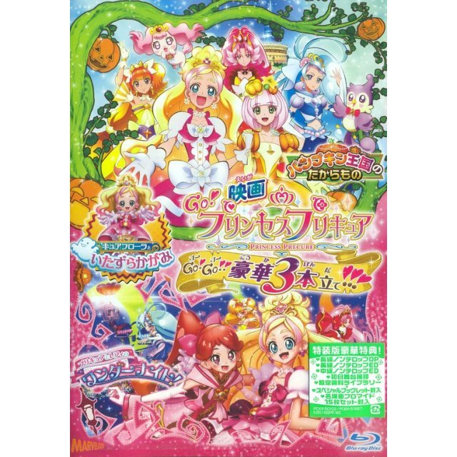 Go! Princess Precure The Movie: Go! Go!! Gouka Sanbon Date!!! [Special Edition]