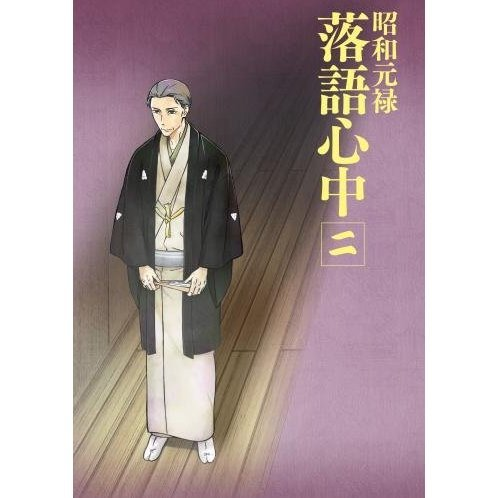 Shouwa Genroku Rakugo Shinjuu Vol.2