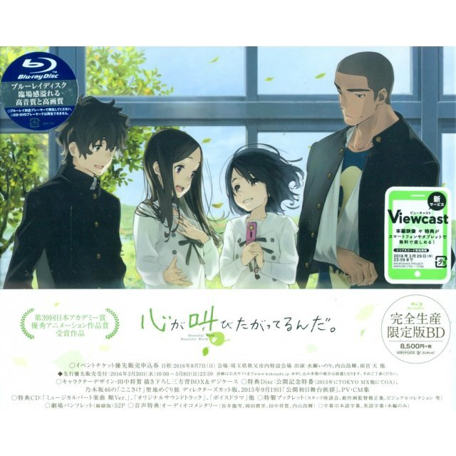 The Anthem of the Heart [Blu-ray+CD Limited Edition]