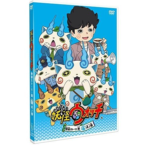 Youkai Watch Tokusen Story Shuu Shiroinu No Maki