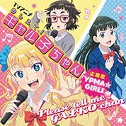 Ypma Girls (Oshiete Galko Chan Intro Theme)