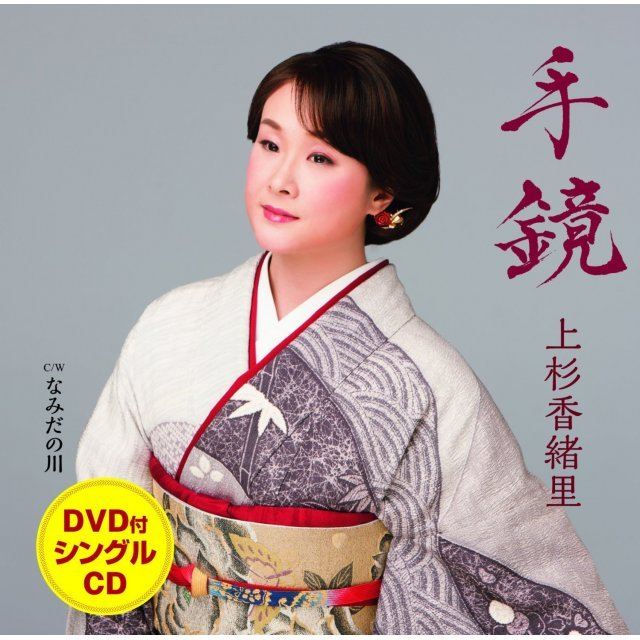 Tekagami [CD+DVD]