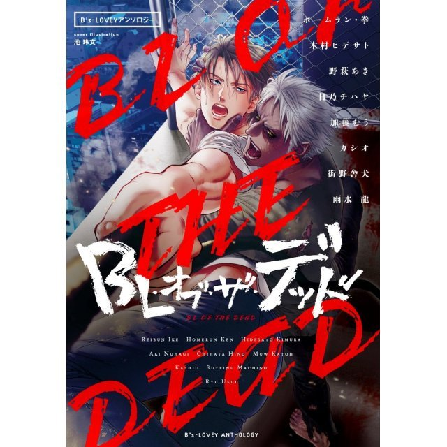 B's-Lovey Anthology BL Of The Dead