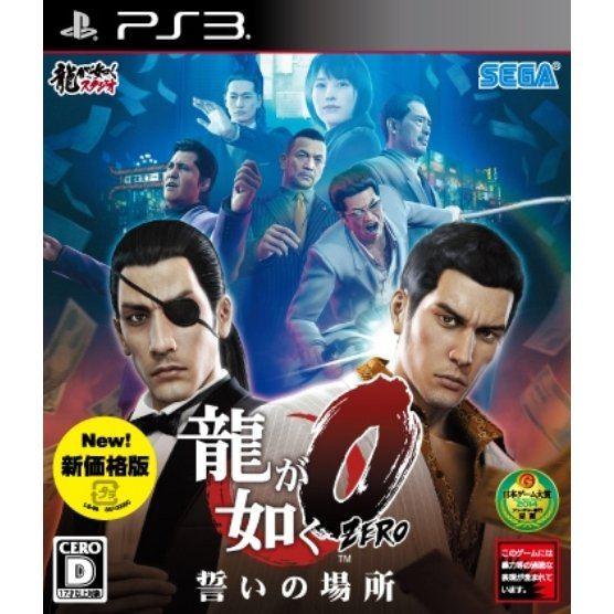 Ryu ga Gotoku Zero: Chikai no Basho (New Price Version)