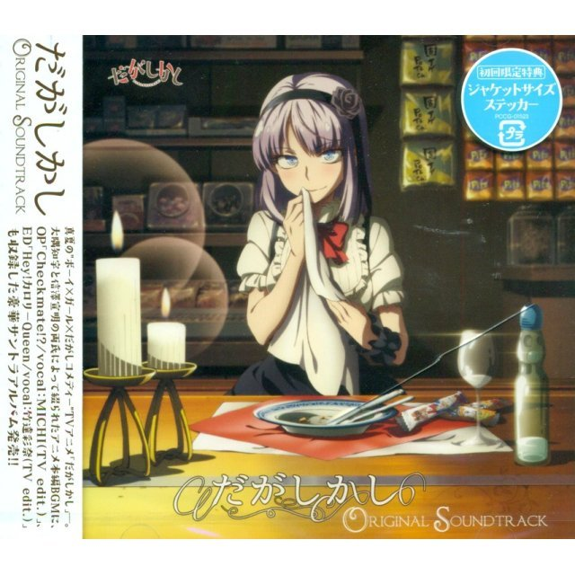 Dagashikashi Original Soundtrack