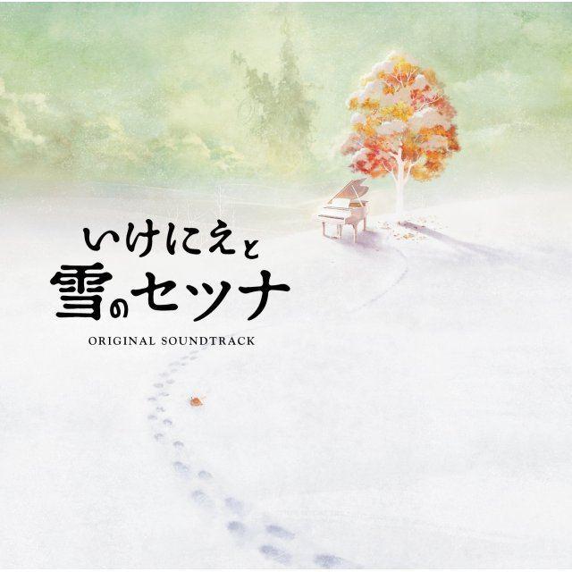 I Am Setsuna Original Soundtrack