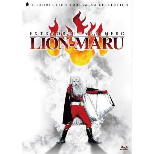 Kaiketsu Lion Maru Blu-ray Box [Limited Edititon]