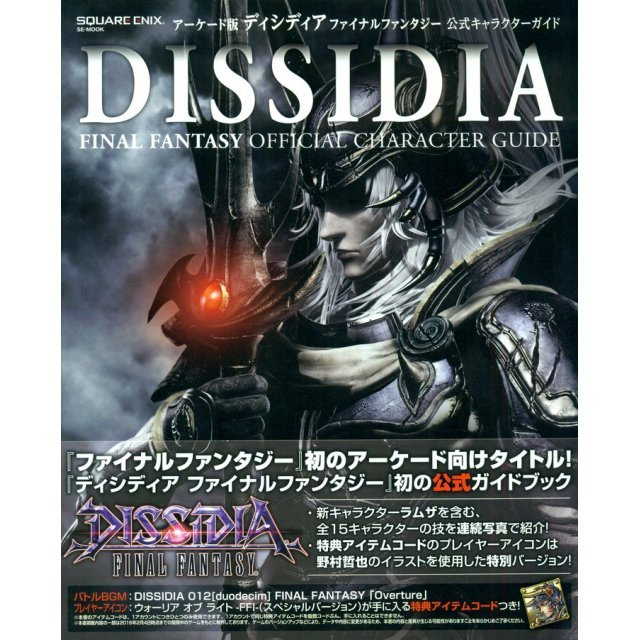 Arcade Version Dissidia Final Fantasy Official Character Guide