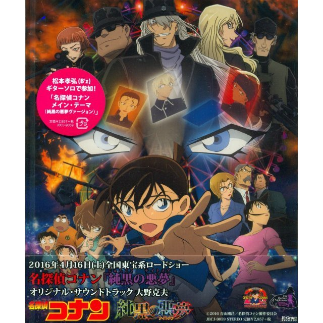 The Darkest Nightmare (Detective Conan - Case Closed Original Soundtrack)