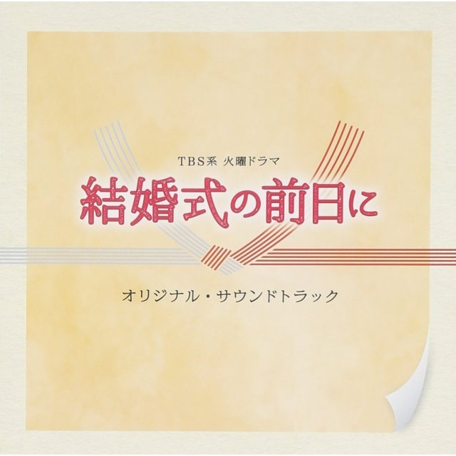 Kekkonshiki No Zenjitsu Ni Original Soundtrack